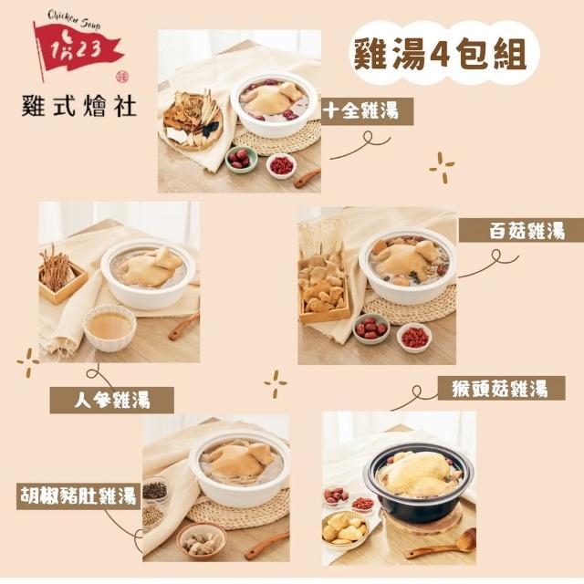 【123雞式燴社】養生雞湯任選4包組