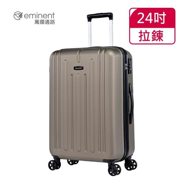 【eminent 萬國通路】24吋 波浪紋PC行李箱 KH12(共2色)
