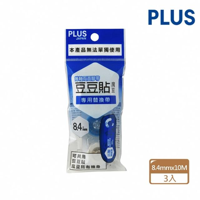 【PLUS 普樂士】TG-1121R 捲軸雙面膠帶豆豆貼魔豆專用替換帶  8.4mm x 10M(3入1包)