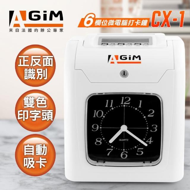 【AGiM】6欄位微電腦打卡鐘(CX-1)