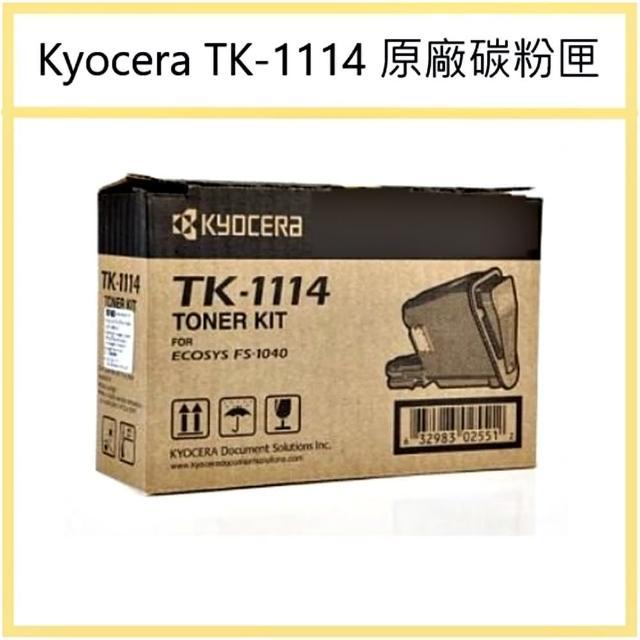 【KYOCERA 京瓷】TK-1114 原廠黑色碳粉匣