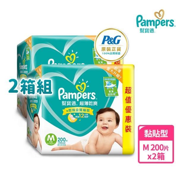 【幫寶適】超薄乾爽 嬰兒紙尿褲彩盒箱 M 200片X2箱