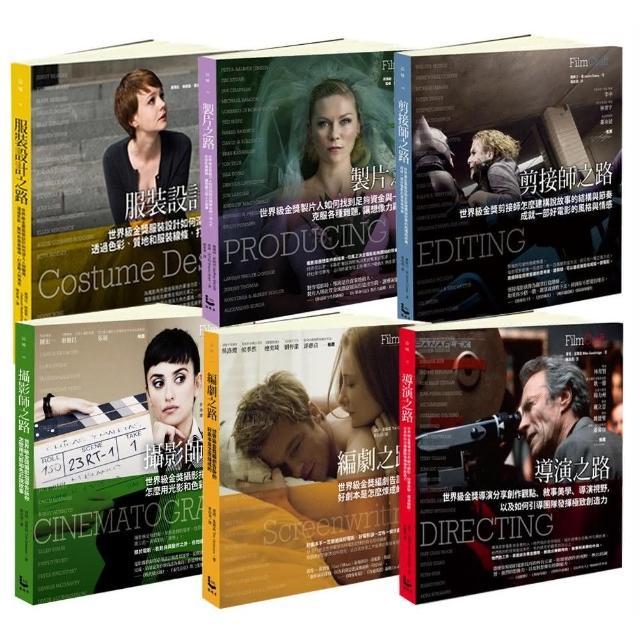 世界電影金獎大師套書(六冊):《編劇之路》、《剪接師之路》、《導演之路》、《攝影師之路》、《製片
