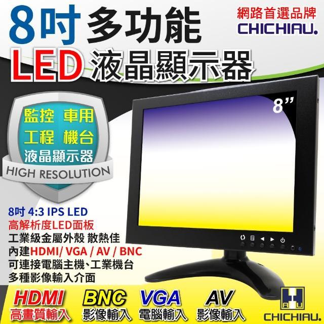 【CHICHIAU】8吋LED液晶螢幕顯示器-AV、BNC、VGA、HDMI