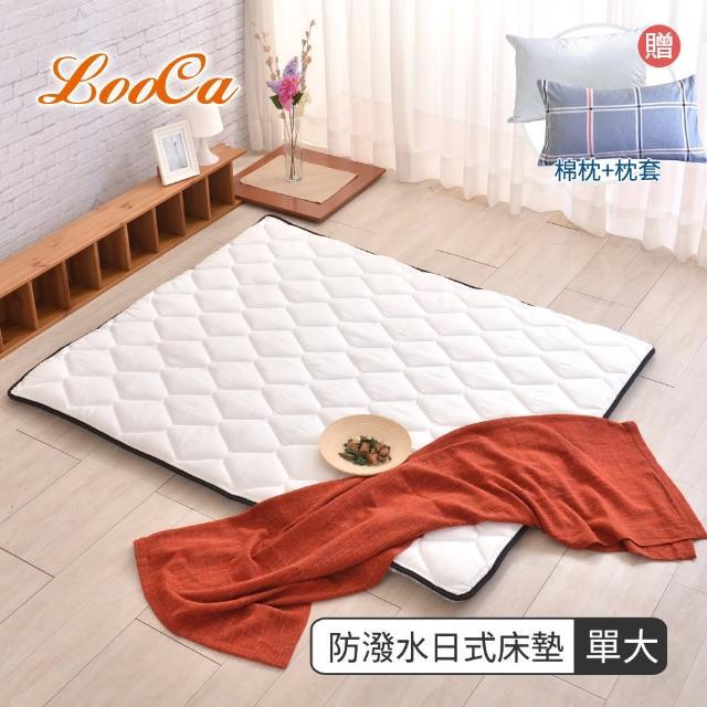【送棉枕+枕套】LooCa 3M防潑水技術-超厚8cm兩用日式床墊/野餐墊/露營墊(單大3.5尺-開學獨家)