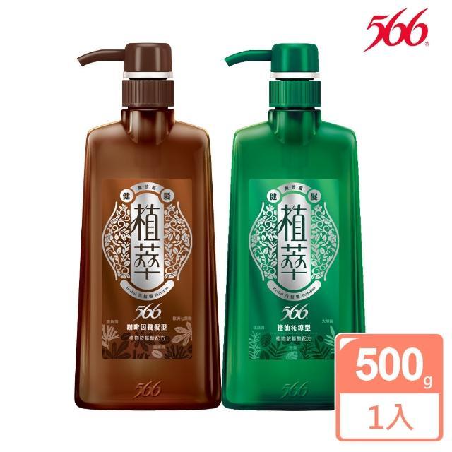 【植萃566】無矽靈健髮洗髮露-500g 任選一款(咖啡因養髮/控油沁涼)