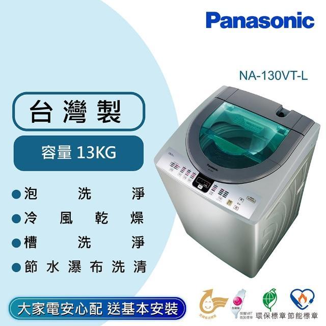 【Panasonic 國際牌】13公斤大海龍洗衣機NA-130VT-L