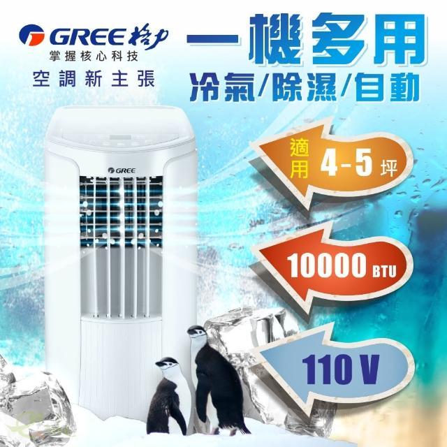 【GREE 格力】移動式冷氣空調 4-5坪適用 一機多用(GPC10AK)