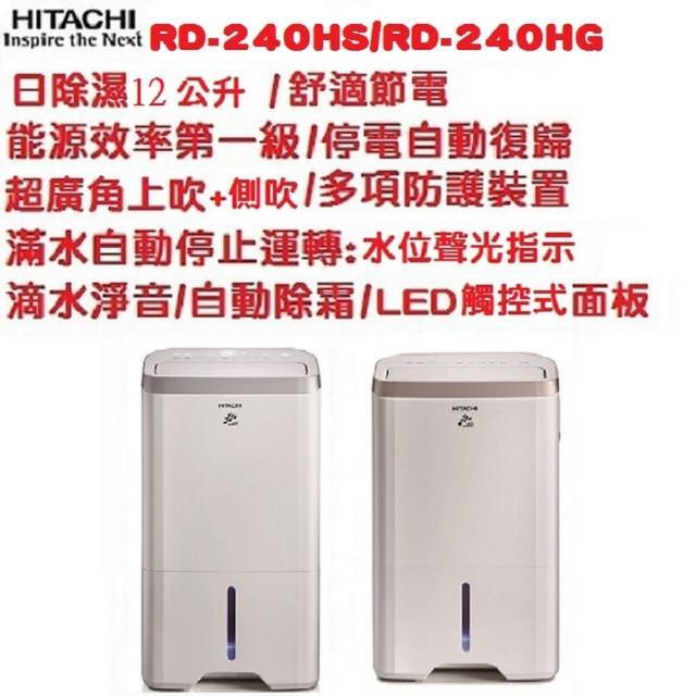 【HITACHI 日立】一級能效12公升除濕機(RD240HS/RD240HG)