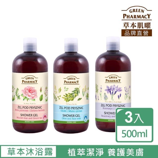 【Green Pharmacy草本肌曜】植粹草本沐浴露500ml 3入團購組(5款任選)