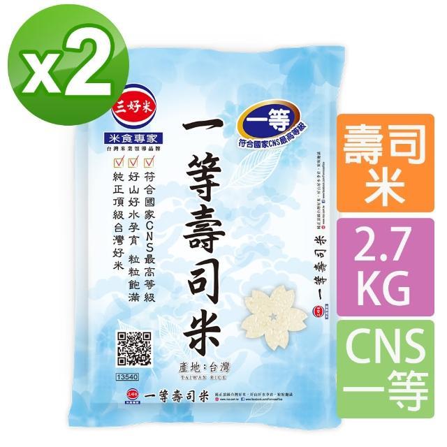 【三好米】一等壽司米2.7Kg(2入)