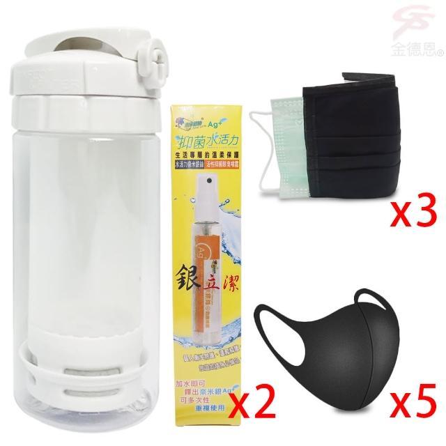 【金德恩】Tritan光觸媒濾水瓶500ml+防潑水精梳棉口罩套x3+透氣口罩x5+攜帶型奈米銀離子噴霧瓶60mlx2