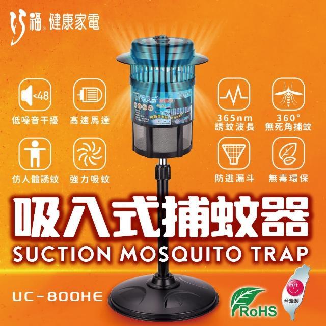 【巧福】MIT吸入式捕蚊器小型UC-800HE(光觸媒捕蚊器)