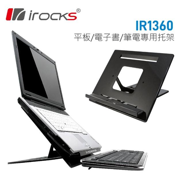 【i-Rocks】IR1360 筆電/平板專用拖架