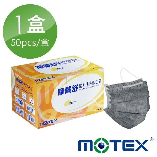 【MOTEX 摩戴舒】醫用活性碳口罩-平面活性碳口罩(未滅菌)