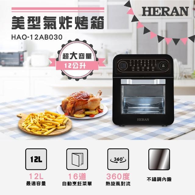 【HERAN 禾聯】12公升美型氣炸烤箱(HAO-12AB030)