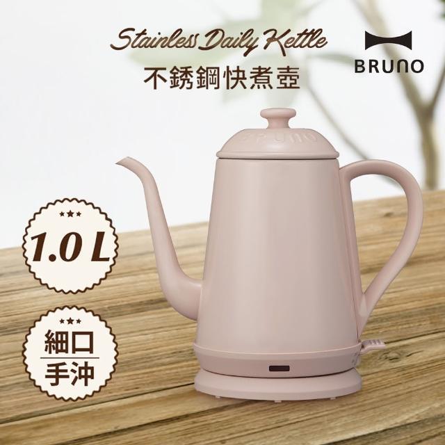 【日本BRUNO】復古造型不銹鋼快煮壺(三色)