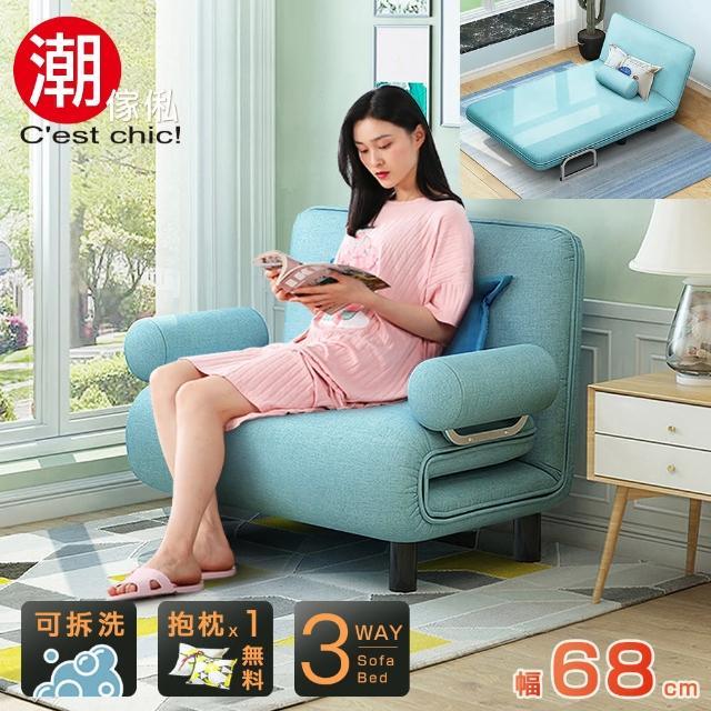 【潮傢俬】Times小時代-5段調節扶手沙發床-月光藍(幅68)
