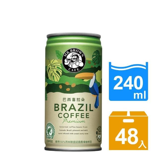 【金車/伯朗】伯朗精品咖啡-巴西喜拉朵240ml-24罐/箱x2箱(共48入)