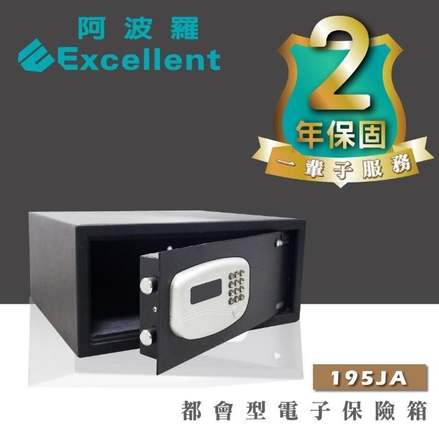 【阿波羅】Excellent 電子保險箱(195JA)