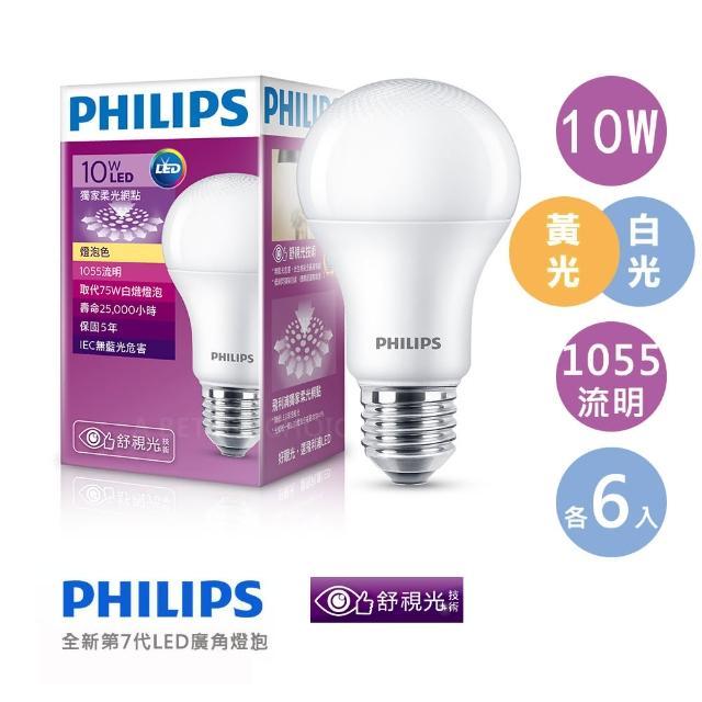 【Philips 飛利浦】第7代 10W LED燈泡 白光黃光12入組(白光6/黃光6)