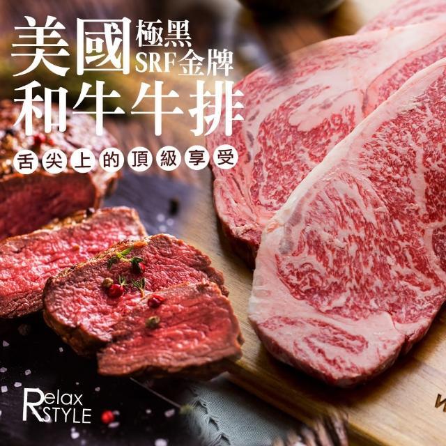 【極鮮配】美國極黑SRF金牌和牛牛排(200g±10%/份)