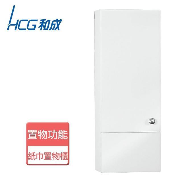 【HCG 和成】紙巾置物櫃-此商品無安裝服務(BA2829)