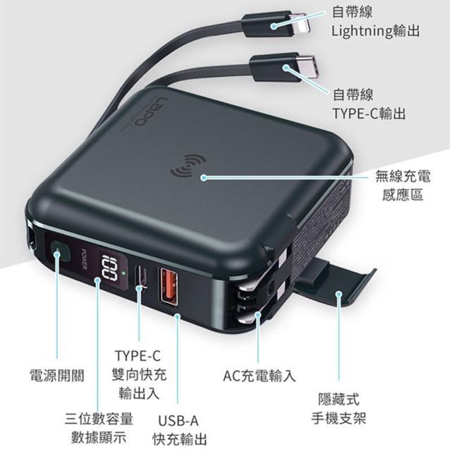 【LaPO】all in 1 PD多功能快充無線充電行動電源輸出自帶線WT-01AW(-原廠公司貨-快)