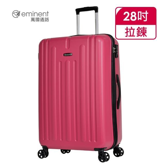 【eminent 萬國通路】28吋 亮眼桃紅波浪紋PC行李箱 KH12(桃紅色)