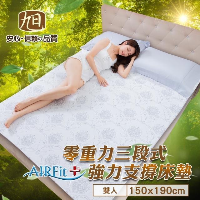 日本旭川AIRFit+零重力支撐床墊-雙人