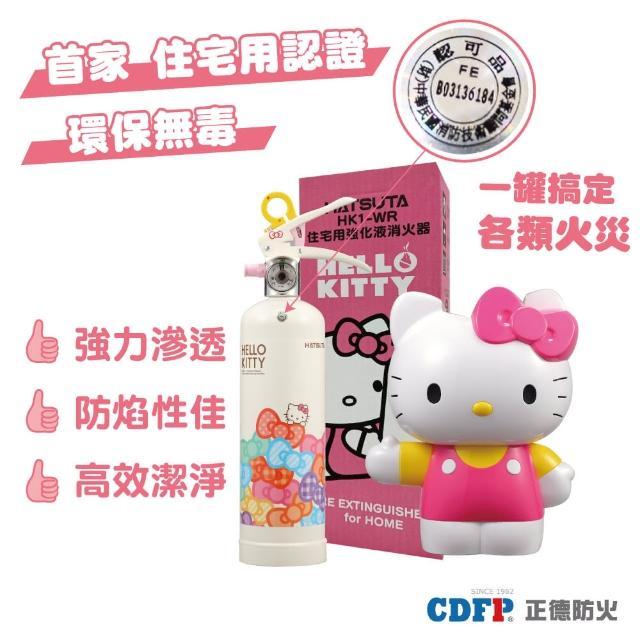 【正德防火│60年品牌】消防署3大認證│Hello Kitty日本家用強化液滅火器(繽紛蝴蝶+底座)