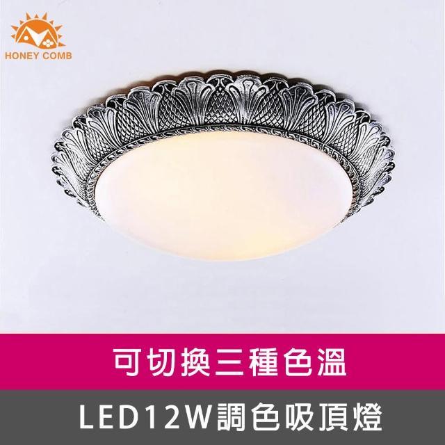 【Honey Comb】LED 12W三色溫調光吸頂燈(GM-9624-1BKGY)