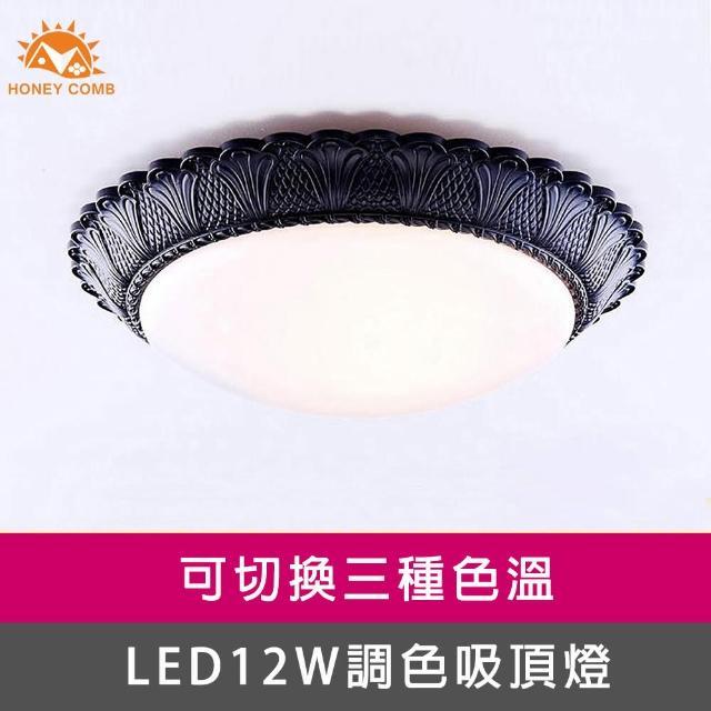【Honey Comb】LED 12W三色溫調光吸頂燈(GM-9624-1BK)