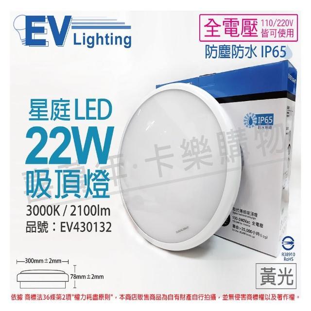 【Everlight 億光】LED 星庭 22W 3000K 黃光 全電壓 IP65 戶外 吸頂燈 _ EV430132