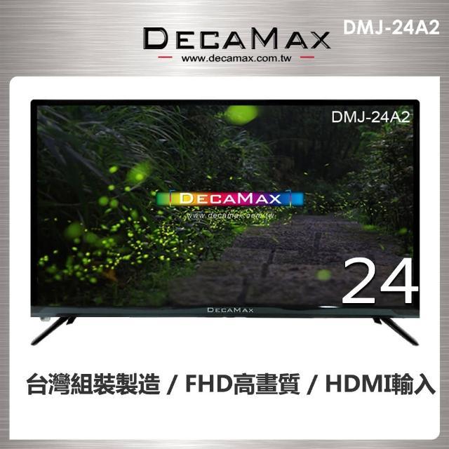 【DECAMAX】24型FHD液晶顯示器(DMJ-24A2)