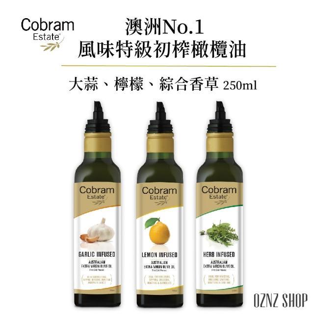 【澳洲Cobram Estate】特級初榨橄欖油-風味3入組 250ml(大蒜/檸檬/綜合香草)