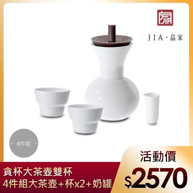【JIA Inc 品家家品】官帽系列-貪杯陶瓷大茶壺雙杯4件組