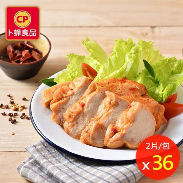 【卜蜂】極品柚檸.湖鹽奶蒜.川香椒麻 即食嫩雞胸肉 36包組(2片/包)