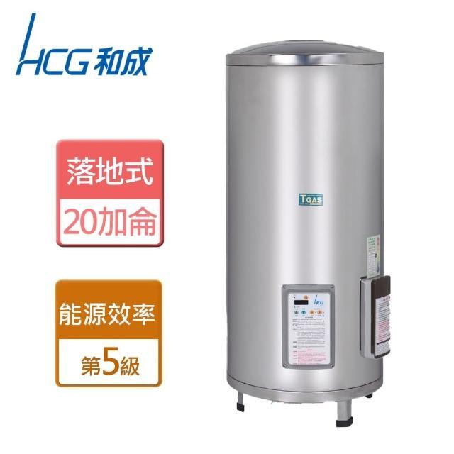 【HCG 和成】落地式定時定溫電熱水器20加侖-本商品無安裝(EH20BAQ5)
