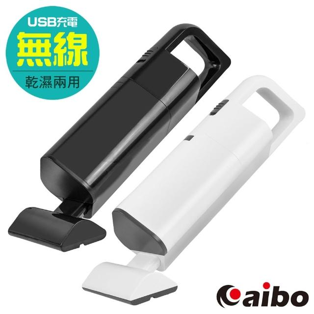 【aibo】北歐風 USB充電乾濕兩用 旋風手持無線吸塵器(CK24)