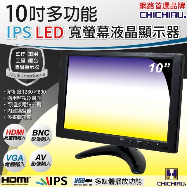 【CHICHIAU】10吋LCD液晶螢幕顯示器(AV、BNC、VGA、HDMI)
