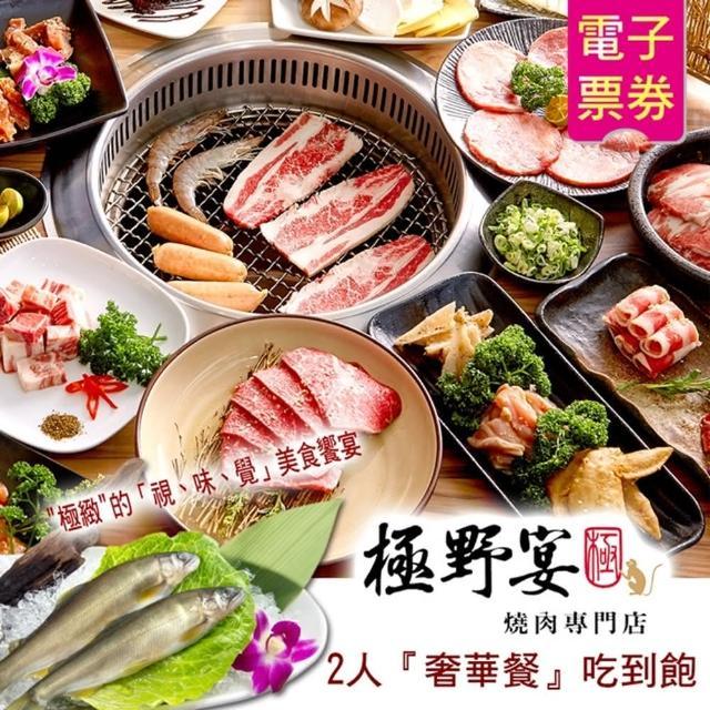 【極野宴燒肉專門店】2人奢華餐吃到飽(即買即用)