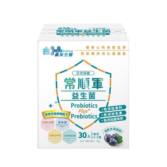 【義美生醫】常順軍益生菌-日常保健版(30包*1盒)
