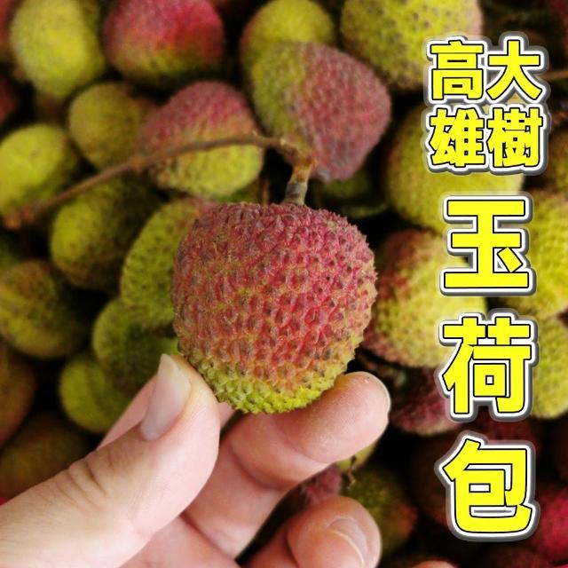 【台灣鮮果】大樹超小籽玉荷包荔枝(四斤裝/禮盒)(限水限量!賣完為止!)