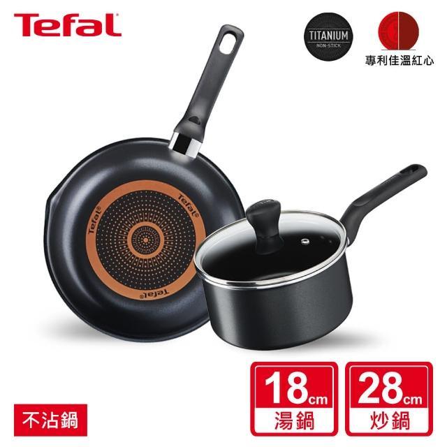 【Tefal 特福】全新鈦升級-璀璨系列不沾鍋雙鍋組(28CM炒鍋+18CM湯鍋)