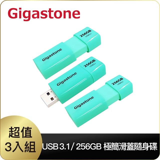【Gigastone 立達國際】256GB USB3.1 極簡滑蓋隨身碟 UD-3202 綠-超值3入組(256G USB3.1 高速隨身碟)