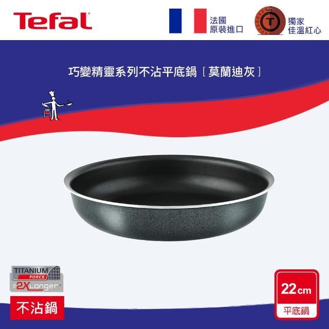 【Tefal 特福】巧變精靈系列22CM不沾鍋平底鍋-拜占庭紫(烤箱適用)