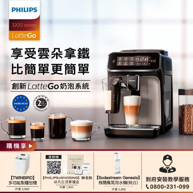 【Philips 飛利浦】全自動義式咖啡機(EP3246/74)+TWINBIRD多功能製麵包機+Sodastream Genesis極簡風氣泡水