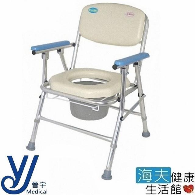 【晉宇 海夫】鋁合金 扶手 收合式 靠背 便盆椅(CS-017)
