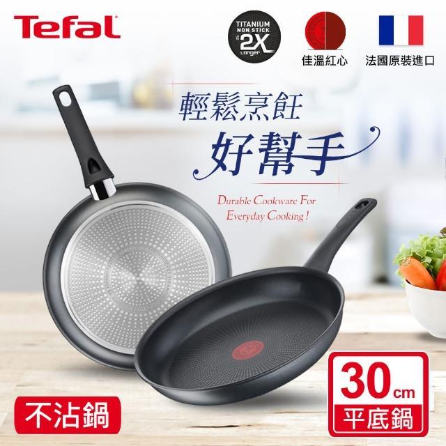 【Tefal 特福】全新鈦升級 左岸雅廚系列30CM不沾鍋平底鍋(電磁爐適用)